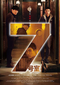 7号室 - 香港熱