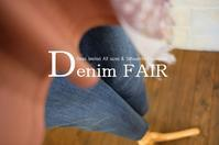 """Denim FAIR!!よりスキニーデニムジーンズを。。。...8/12sun"" - SHOP ◆ The Spiralという館~カフェとインポート雑貨のある次世代型セレクトショップ~"