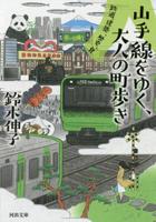 [鉄道]鈴木伸子:「山手線をゆく、大人の町歩き」 - 新・日々の雑感