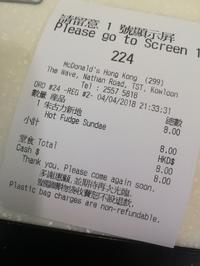 麥當勞@尖沙咀・彌敦道 - 香港貧乏旅日記 時々レスリー・チャン
