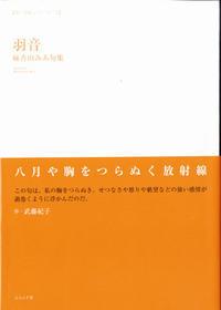 句集「羽音」 - 円座抄