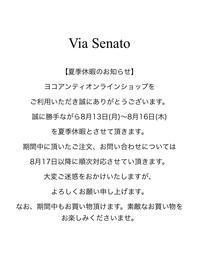 Via Senato 【夏季休暇のお知らせ】 - メンズセレクトショップ Via Senato