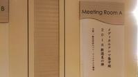 「メディカルアロマ塾中級2018新潟夏の陣」に参加しました(その1→前置き) - ♪アロマと暮らすたのしい毎日♪
