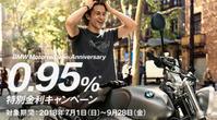 夏期休業のお知らせ - motorrad kyoto staff blog