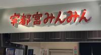 宇都宮みんみん で 餃子を食べてきました - ラベンダー色のカフェ time