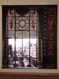 「大大阪モダニズム」展 講演会 大阪くらしの今昔館 - noriさんのひまつぶ誌