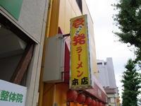 壱発ラーメン@八王子 - 食いたいときに、食いたいもんを、食いたいだけ!
