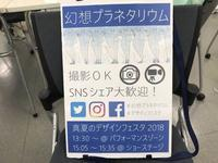 真夏のデザインフェスタ♪ - 子トトロ日記