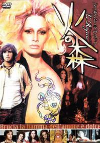 「火の森」Le regine  (1970) - なかざわひでゆき の毎日が映画三昧