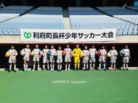【U-12 利府町長杯】良くやった、よくやった! August 12, 2018 - DUOPARK FC Supporters