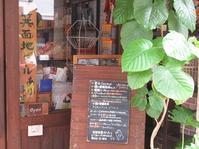 発酵薬膳のお店第二弾 - これから見る景色