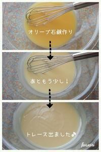 オリーブ石鹸サンプル作り - ふわりアロマ時間