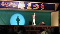第56回 浦河 港まつり - 『三味線研究会 夢絃座』 三味線って 楽しいかもぉ~!