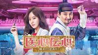 医心伝心~脈あり!恋あり?~ - 韓国ドラマ感想リスト