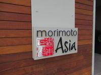 ハワイ初日はモリモト・アジアにお邪魔。 - rodolfoの決戦=血栓な日々