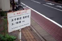 東京スナップ #337 - 心のカメラ  〜 more tomorrow than today ...