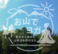 お山でヨガ企画☆12月平日編は奈良・生駒山へ - ヨガ講師 原 聡美 official blog「幸せつくるヨガライフ」