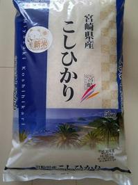新米が出てます。 - 料理研究家ブログ行長万里  日本全国 美味しい話