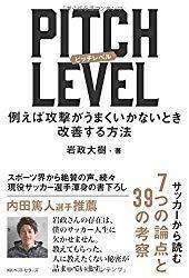 『PITCH LEVEL』岩政大樹 - Food for Thought