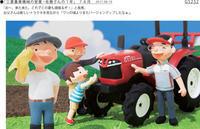 三菱農機マヒンドラ カレンダー 夏バージョン - 図工舎 zukosya blog