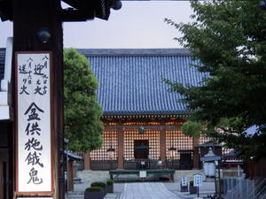 お盆です。壬生寺万燈供養会へ。8月16日まで。日没から夜9時まで。 -  「幾一里のブログ」 京都から ・・・