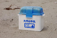 大内山牛乳 - Beachcomber's Logbook