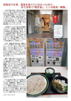 新越谷で仕事、昼食を食べていなかったので、ゆで太郎で「朝定食」。ここは高菜・鯖飯。