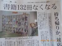 万引きスポット・八戸ポータルミュージアム はっち - 日本救護団