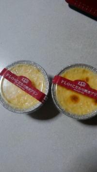 F.L.Oのこだわり焼きプリンを頂きましたぁ☆☆ - 占い師 鈴木あろはのブログ