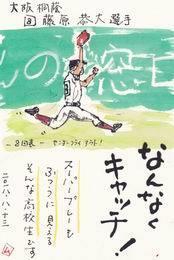 9日目  「なんなくキャッチ」 - ムッチャンの絵手紙日記