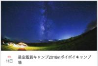 「星空鑑賞キャンプ2018」に参加してきた。 - Kinoppy先生のヤメリカンな毎日。