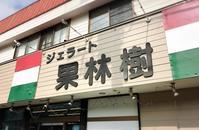 ジェラート 札幌 果林樹/札幌市 南区 - 貧乏なりに食べ歩く 第二幕
