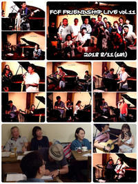 FCF FriendShip LIVE - 東京は港区新橋 FCFミュージックスクールのブログ