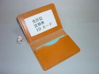 定期入れ・パスケース・・二つ折り  - 革小物 paddy の作品