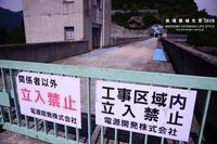 奥只見ダム堤上県境 - WEEKEND EXTENDED LIFE-STYLE