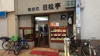 和洋食 日松亭@西成 - スカパラ@神戸 美味しい関西 メチャエエで!!