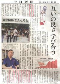 中日新聞(東京新聞)、漢語角を取材、段躍中のコメントを掲載 - 段躍中日報