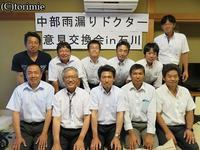 8/5・中部雨漏りドクター意見交換会in石川(1) - とり三重成るままにsince2004