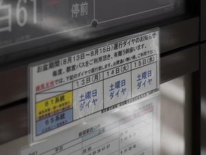 お盆真っ最中! 8月14日(火) 6496 - from our Diary. MASH  「写真は楽しく!」