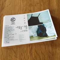 夏休み - handmade atelier uta
