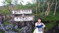 子連れ富士登山2018(2) 五合目~元祖7合目 - ITエンジニアで2児のPapaが仕事さぼらず(?)書くblog