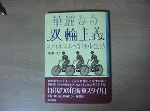 「華麗なる双輪主義」自転車本 すごくいいよ - 電子工作やってみたよ
