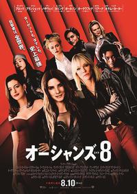 「オーシャンズ8」 - ここなつ映画レビュー