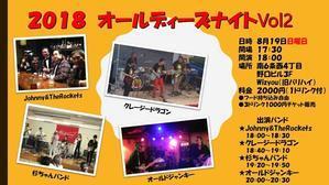 2018/8/19(日) OLD★JUNKY! - Rock'n Roll Days