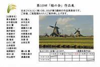 「第10回 稲の会作品展」開催 - 古稀からの日々