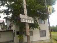 三本柳温泉(弘前市)で入浴 - 日頃の思いと生理学・病理学的考察