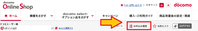 ドコモオンラインショップ 1億円超不正購入事件 iPhoneXの白ロム転売品に注意 - 白ロム転売法