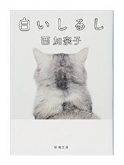 【読書】 白いしるし / 西 加奈子 - ワカバノキモチ 朝暮日記