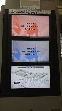 コミックマーケット94 零日目 「台風」 - SのDIY的生活