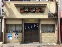 京都のうどん「殿田」 - C級呑兵衛の絶好調な千鳥足